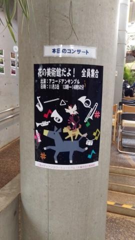 11月3日 山陽フラワーミュージアム様 依頼演奏_b0331070_22555741.jpg