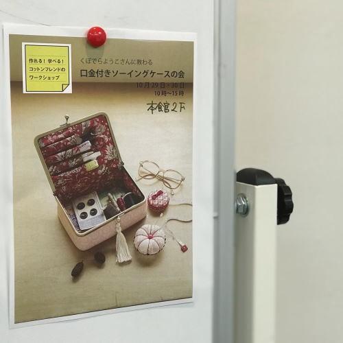 ソーイングボックスを作る会_d0091671_09283890.jpg