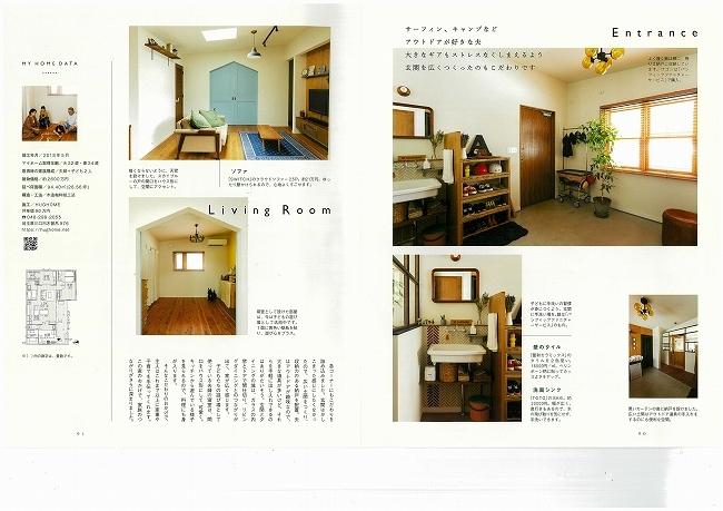 MEDIA更新 / インテリア雑誌に掲載されました。_a0110678_22475825.jpg
