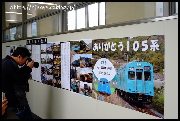 さよなら105系! JR和歌山線ラストラン(10月26日・土) -その1-_f0139991_12485024.jpg