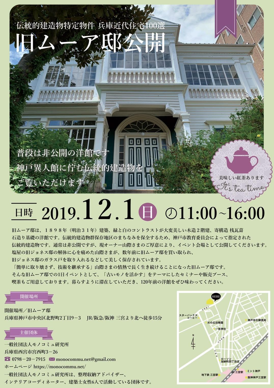 旧ムーア邸イベントのお知らせ_a0126497_11250728.jpg