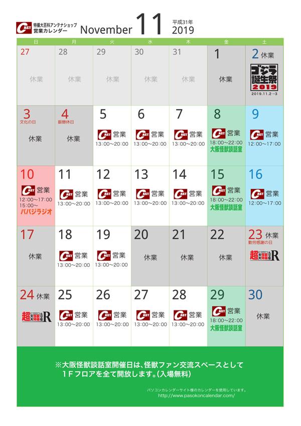 11月のアンテナショップはゴジラ誕生祭2019商品の継続販売!_a0180302_14033249.jpg