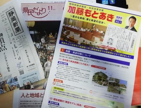 加藤もとあき県議会レポート!_d0050503_18544811.jpg