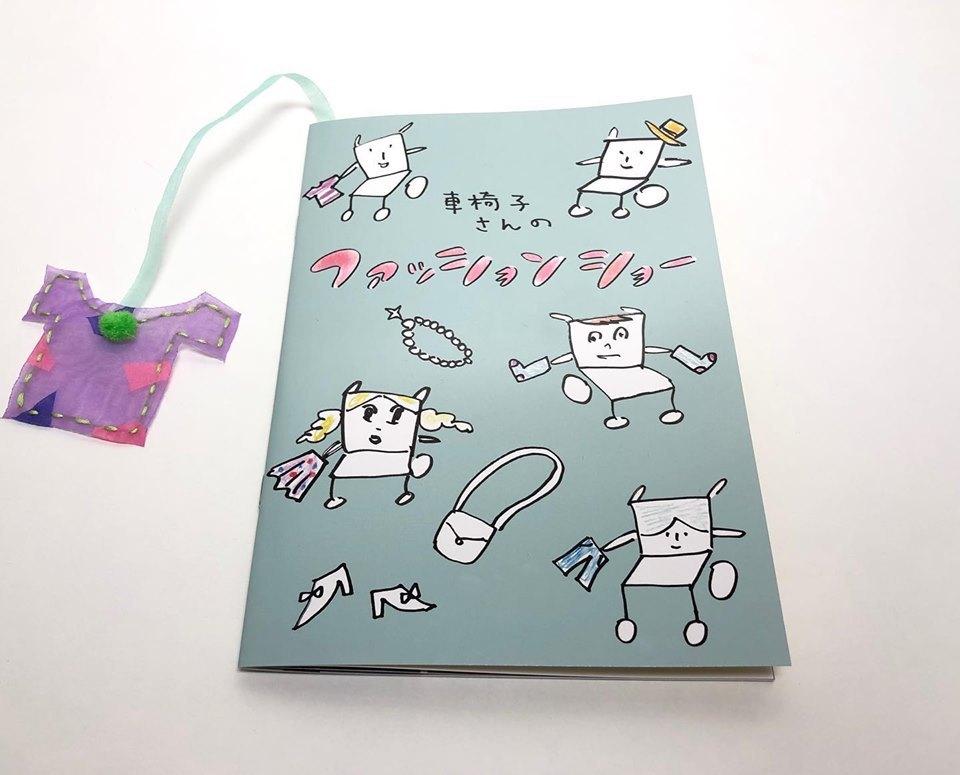 『車椅子さんのファッションショー』の冊子ができた〜!_a0240806_12184706.jpg