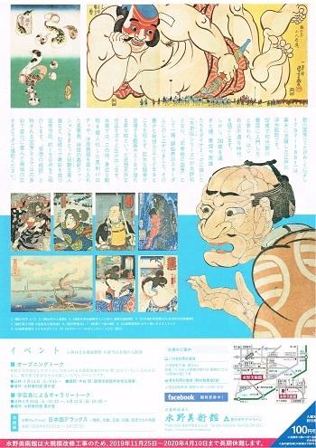 浮世絵師 歌川国芳展_f0364509_12183436.jpg