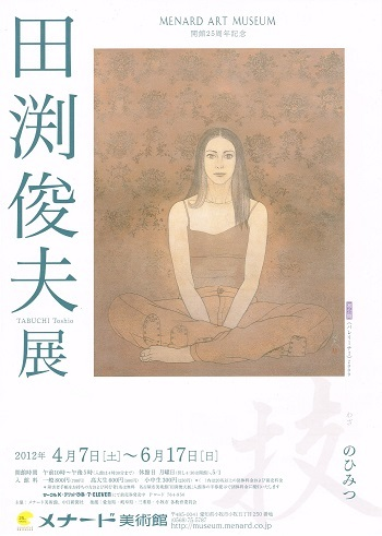 田渕俊夫展_f0364509_19401190.jpg