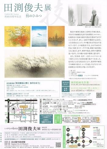 田渕俊夫展_f0364509_19402569.jpg