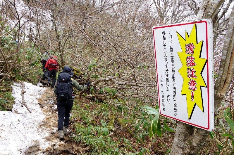 福井の荒島岳!_a0165316_20013825.jpg