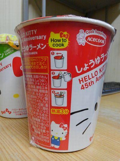 ハローキティのカップ麺_e0234016_17530115.jpg