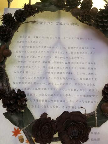 国分寺まつりありがとうございました_f0206223_16592386.jpg