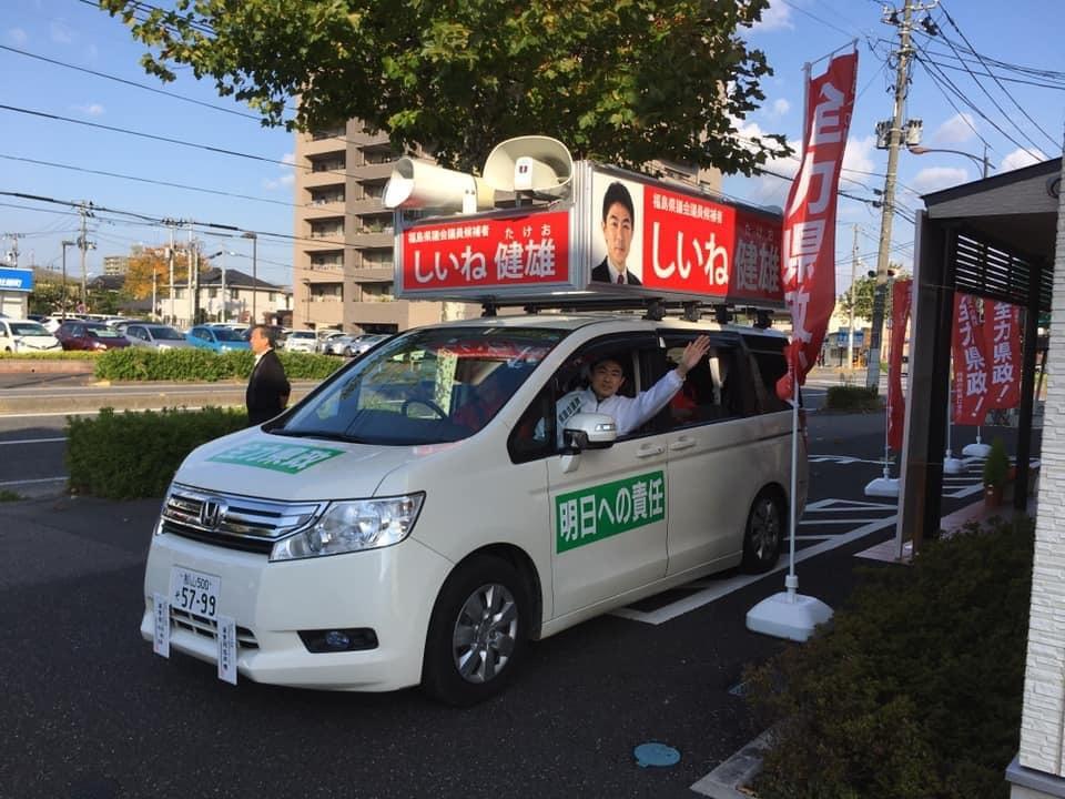 『福島県議会議員選挙 4日目』_f0259324_21305912.jpg