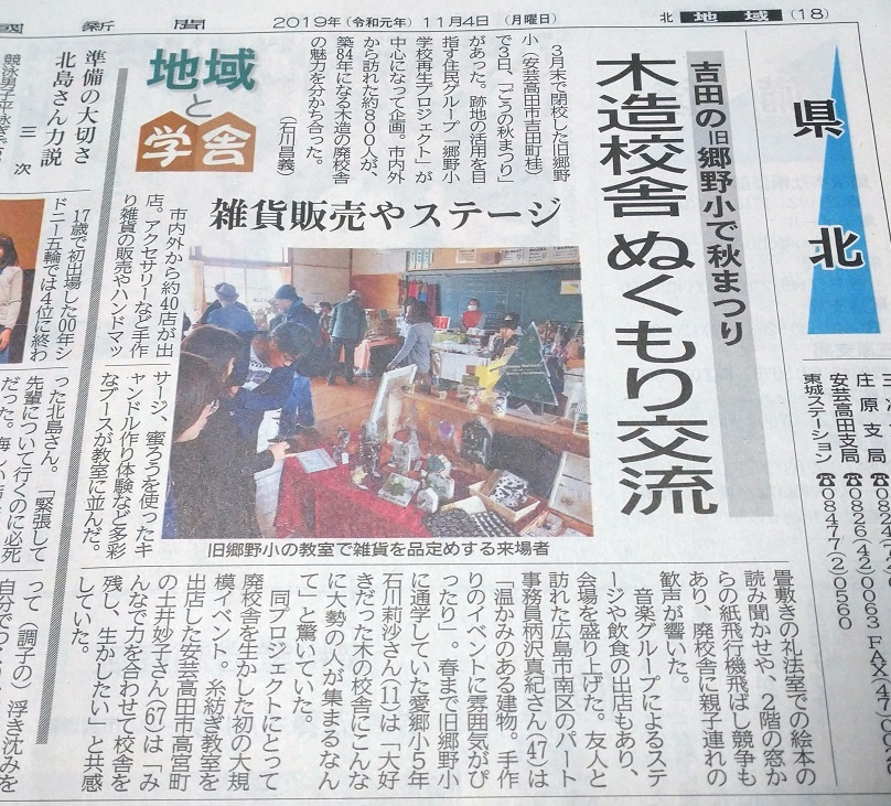 中国新聞で紹介されました!_b0177130_07432887.jpg
