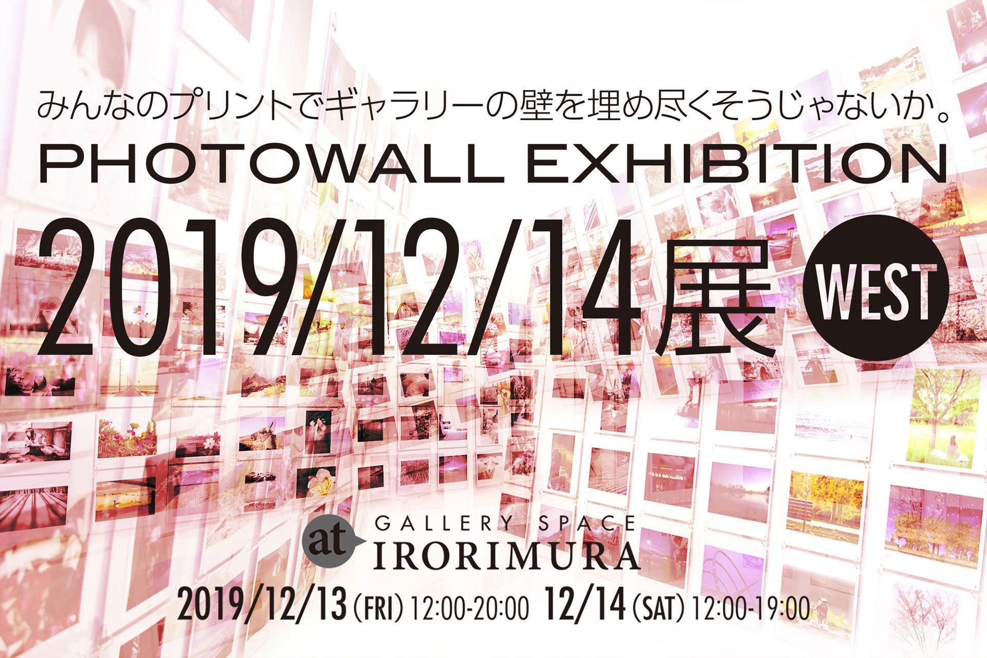 「2019/12/14展WEST」開催します!_c0341631_12210629.jpg