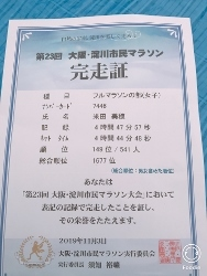 淀川マラソン_a0059035_15204447.jpg