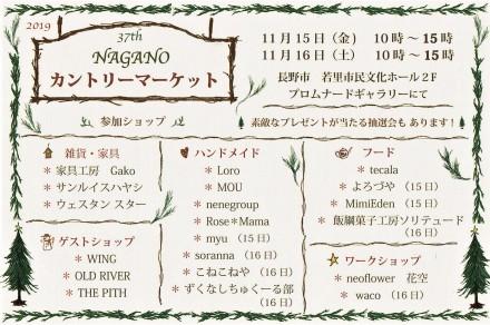 37th NAGANOカントリーマーケットのお知らせ_f0224039_12014998.jpg