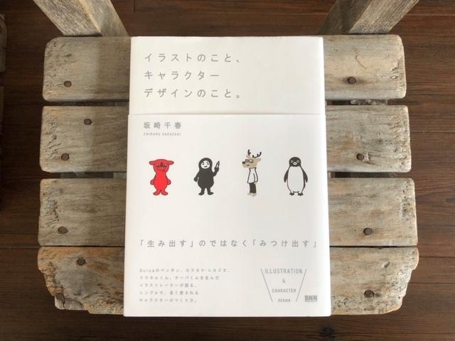 2019年9月「青と夜ノ空クルクル便」で送った本の紹介6_c0328441_13051645.jpg