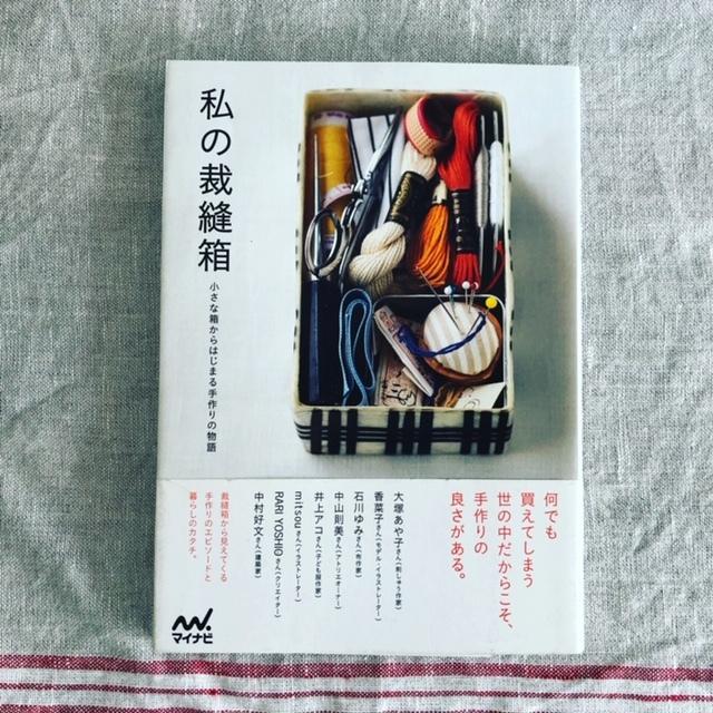 2019年9月「青と夜ノ空クルクル便」で送った本の紹介7_c0328441_13113987.jpg