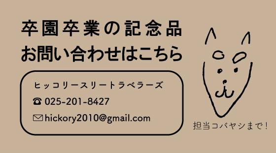 お任せください!卒園・卒業記念品!_e0031142_15382436.jpg