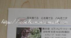 ピアノ教室通信☆ノート記述指導_d0165645_14170753.jpg