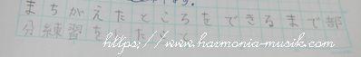 ピアノ教室通信☆ノート記述指導_d0165645_14305156.jpg