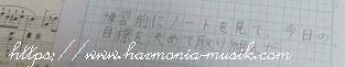 ピアノ教室通信☆ノート記述指導_d0165645_14321125.jpg