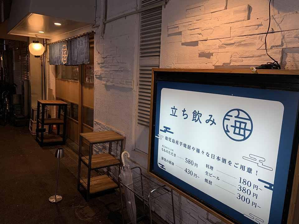 梅田の居酒屋「立ち飲み 海」_e0173645_22334823.jpg