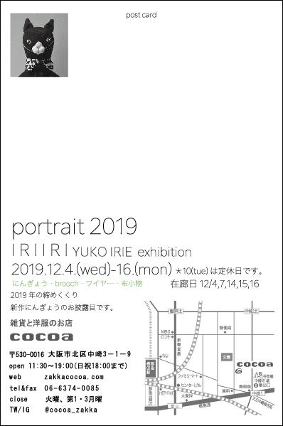 にんぎょう作家IRIIRI個展「portrait2019」のお知らせ_a0043747_13591145.jpg
