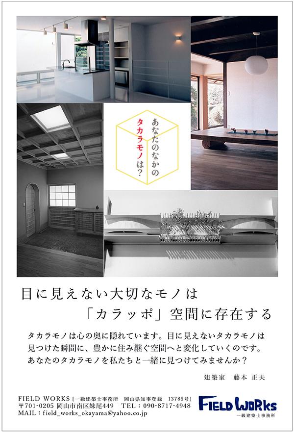 【建築家 藤本正夫〜豊かなカラッポ空間展】_a0017350_22500564.jpg