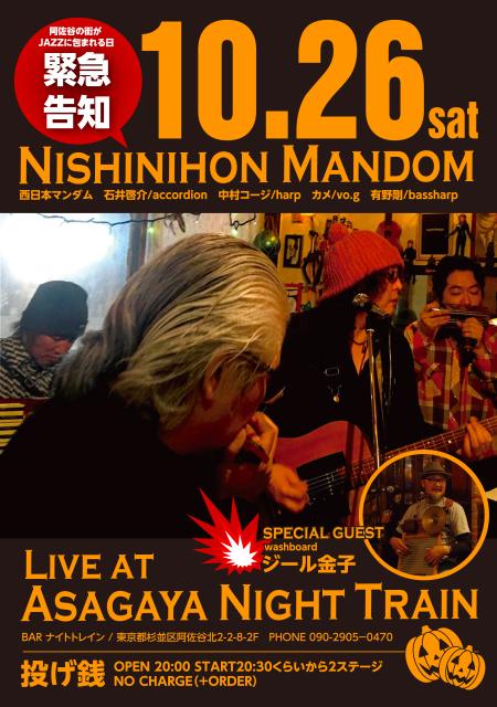 次のライブは阿佐谷ナイトトレイン_c0132052_00065974.jpg