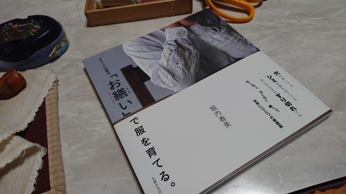 お繕いの本♪_f0374160_22455853.jpg