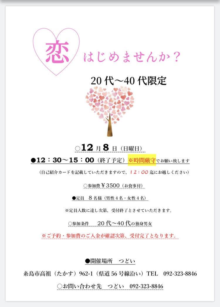 12/8(日)好評につき、恋活イベント追加決定!_e0251361_12554270.jpg