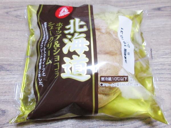 北海道 ホイップ&ショコラシュークリーム@アンディコ_c0152767_08224514.jpg