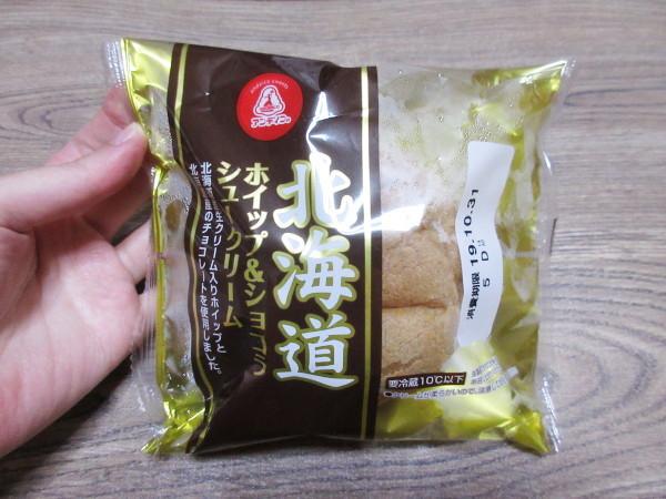 北海道 ホイップ&ショコラシュークリーム@アンディコ_c0152767_08243528.jpg