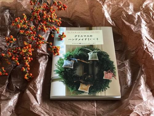 クリスマスのハンドメイドbook_d0091671_09501658.jpg