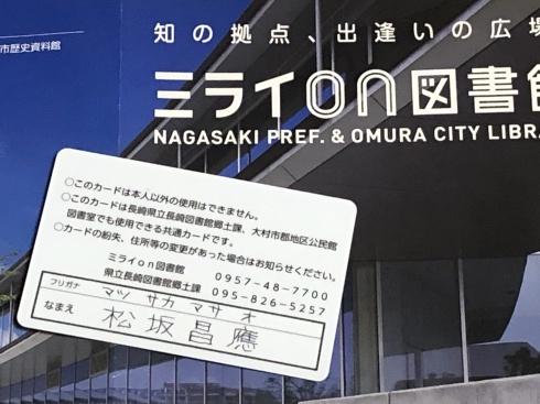 県立図書館訪問(大村)_c0052876_23425363.jpg
