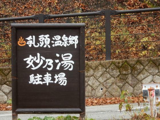 勝手に紅葉ツアー2019 乳頭温泉郷_e0355177_21123091.jpg