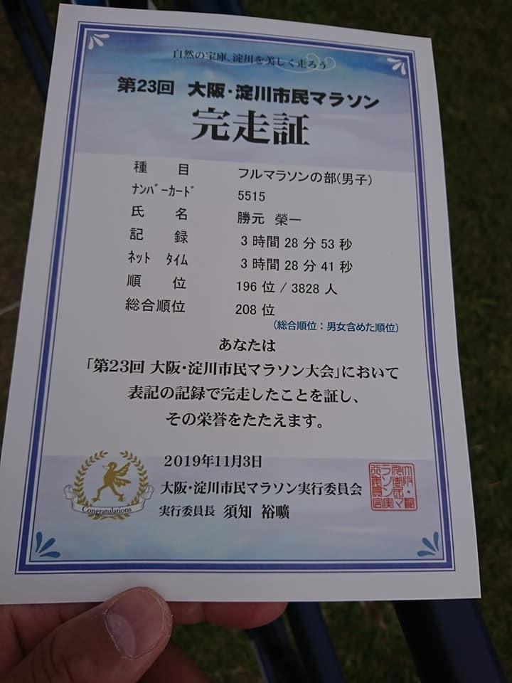 大阪・淀川市民マラソン(11/3)走ってきました!_c0105280_14374986.jpg