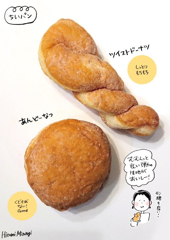 【新宿三丁目】ちいパンのドーナツ2種【生地がおいしい】_d0272182_18423632.jpg