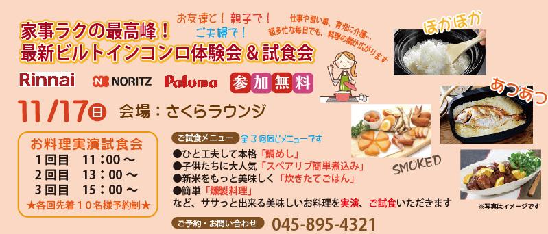 最新ガスコンロ展示会!_e0190287_08270685.jpg