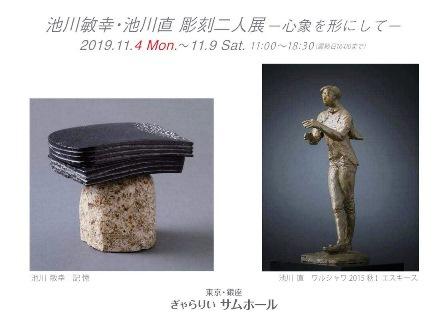 池川敏幸・池川直 彫刻二人展_e0126489_17144526.jpg