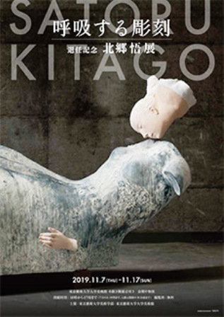 「呼吸する彫刻」退任記念 北郷悟展_e0126489_17251938.jpg