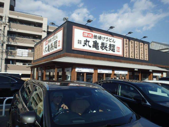 丸亀製麺        御影塚町店_c0118393_08433565.jpg