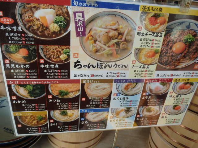 丸亀製麺        御影塚町店_c0118393_08434508.jpg
