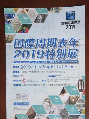 『国際周期表年・2019特別展』を見学、2019.11.3_c0075701_16332782.jpg