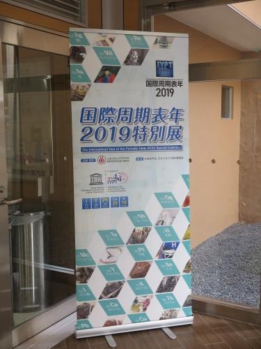 『国際周期表年・2019特別展』を見学、2019.11.3_c0075701_16345290.jpg