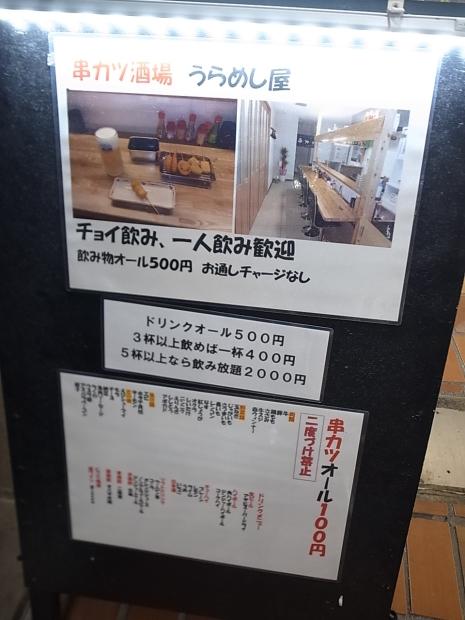 串カツ酒場 うらめし屋@岡山市北区表町_f0197703_10460979.jpg