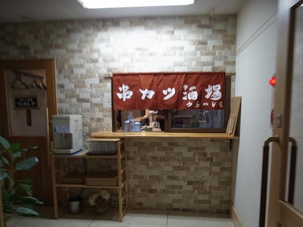 串カツ酒場 うらめし屋@岡山市北区表町_f0197703_10465375.jpg