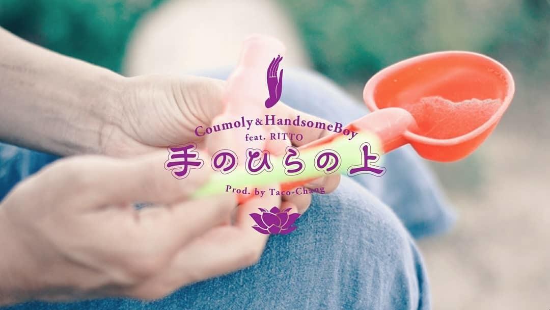 Coumoly & HandsomeBoy  /  手のひらの上 feat.RITTO_e0115904_13542234.jpg