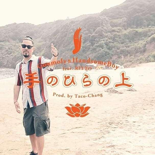 Coumoly & HandsomeBoy  /  手のひらの上 feat.RITTO_e0115904_13545093.jpg