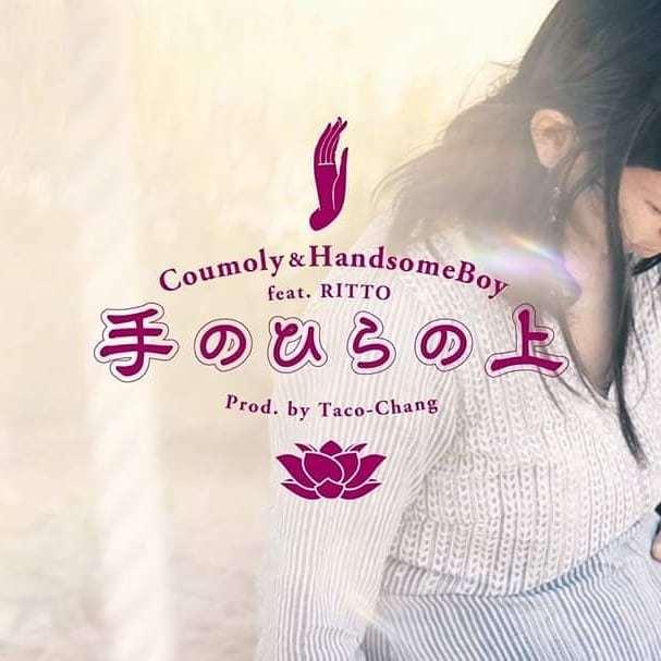 Coumoly & HandsomeBoy  /  手のひらの上 feat.RITTO_e0115904_13545305.jpg